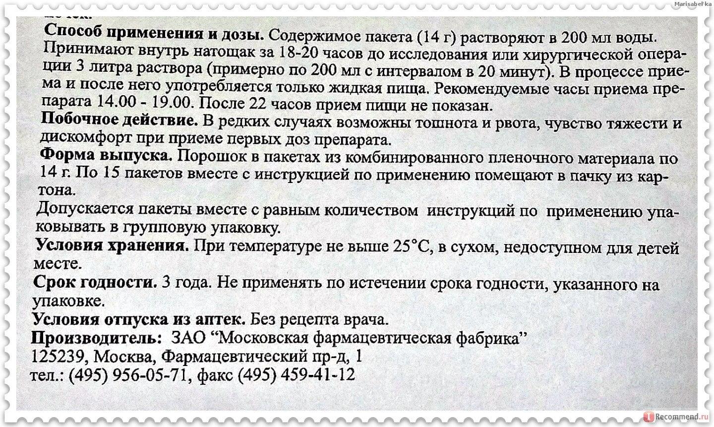 фортранс инструкция